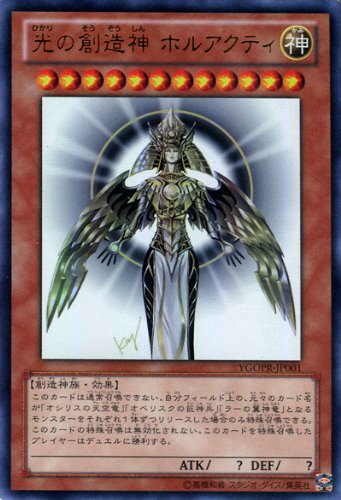 Yu-Gi-Oh Creator God of Light Horakhty YGOPR-JP001 Ultra Rare UR Japanese
