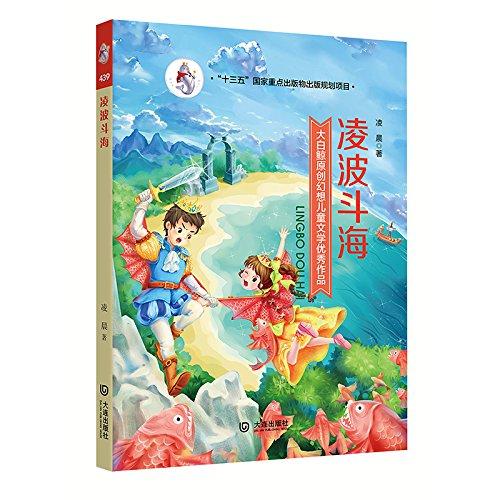 大白鲸原创幻想儿童文学优秀作品:凌波斗海