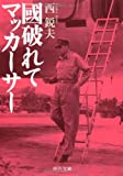 國破れてマッカーサー (中公文庫)