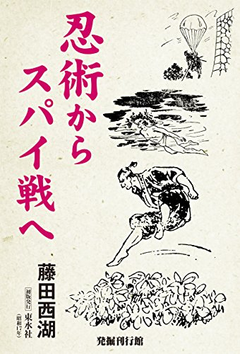 Ninjas textbook written by the last ninja (Japanese Edition)