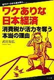 ワケありな日本経済ー消費税が活力を奪う本当の理由ー