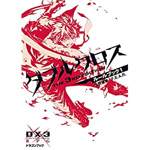 ダブルクロス The 3rd Edition ルールブック 1 (富士見ドラゴンブック) [Kindle版]