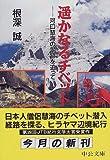 遥かなるチベット―河口慧海の足跡を追って (中公文庫)