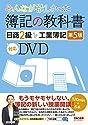 簿記の教科書日商簿記2級 工業簿記 5版対応講義DVD / 滝澤ななみ