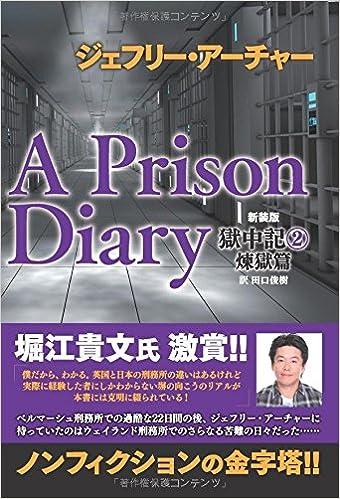 ジェフリー・アーチャー 新装版 ...