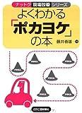 よくわかる「ポカヨケ」の本 (ナットク現場改善シリーズ)
