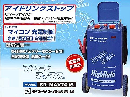 デンゲン 急速/普通自動充電器(ブレーンマックス) BR-MAX70iS 〈マックスシリーズ〉 B00LAOC1TS