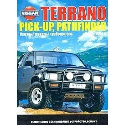 nissan terrano 85 94 repair maintenance service manual rh amazon com 1998 Nissan Terrano 94 nissan pathfinder service manual