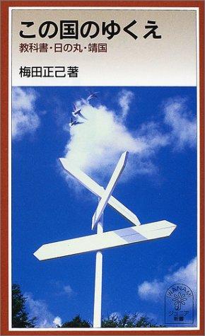 この国のゆくえ―教科書・日の丸・靖国 (岩波ジュニア新書)