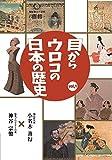 目からウロコの日本の歴史 vol,1(出演:小名木善行,神谷宗幣)(Channel Grand Strategy)