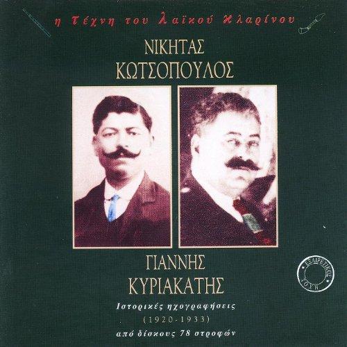 The Art of the Greek Folk Clarinet - 78 rpm Recordings ()