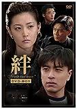 [DVD]絆 DVD-BOX