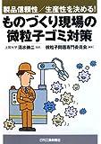 ものづくり現場の微粒子ゴミ対策―製品信頼性/生産性を決める!