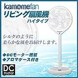 kamomefan (カモメファン) リビングファン 30cm DCモーター フルリモコン式 風量無段階切替え アロマ付 ホワイト KAM-LV1302D(WH)