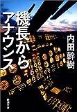 機長からアナウンス (新潮文庫)(内田 幹樹)