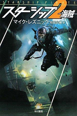 スターシップ〈2〉海賊 (ハヤカワ文庫SF)