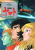 Space Battleship Yamato <Final Chapter> (THIS IS ANIMATION The select, 4) (1905) ISBN: 4091015077 [Japanese Import]