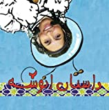 The Story of Anousheh, Ghazal, 1479387983