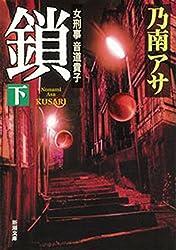 女刑事音道貴子 鎖(下)(新潮文庫)