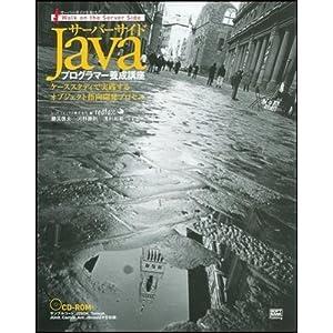 サーバーサイドJavaプログラマー養成講座―ケーススタディで実践するオブジェクト指向開発プロセス