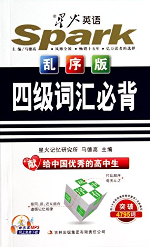2014.4 Bibei series University four words out of order version Bibei(Chinese Edition)