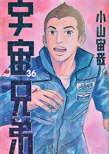 宇宙兄弟(36) (モーニング KC)