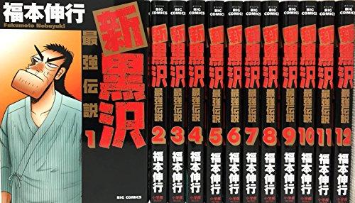 新黒沢 最強伝説 コミック 1-12巻セット
