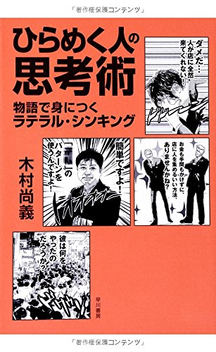 Hirameku hito no shikojutsu : Monogatari de mi ni tsuku rateraru shinkingu. pdf epub