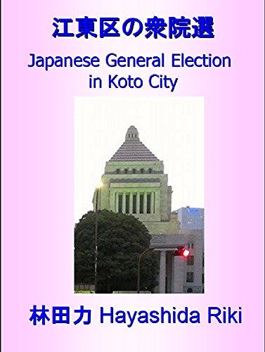 江東区の衆院選