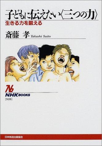 子どもに伝えたい<三つの力> 生きる力を鍛える (NHKブックス)