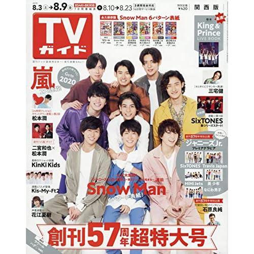 週刊TVガイド 2019年 8/9号 追加画像