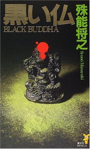 黒い仏 (講談社ノベルス)
