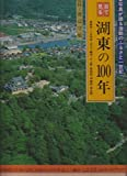 100 years of Koto View eyes - Hikone, Yokaichi-Hachiman City, Inukami-gun, Aichi-gun, Kanzaki-gun Gamo County (1991) ISBN: 4876640629 [Japanese Import]