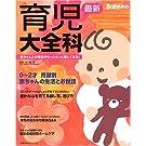 最新育児大全科―Baby‐mo (主婦の友生活シリーズ)