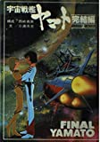 Space Battleship Yamato (Final Chapter on) (Fan Fan Novel) ISBN: 4083301023 (1983) [Japanese Import]