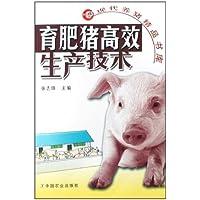 育肥猪高效生产技术
