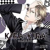 KIRA・KIRA_Vol.4 心月編 / 鷹取玲