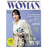 PRESIDENT WOMAN 2018年6月号 小さい表紙画像