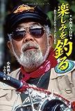 小西和人自伝 楽しみを釣る-釣り人のためのニッポン釣り史伝
