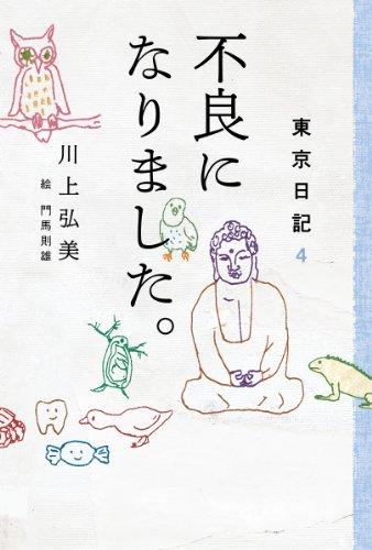東京日記4 不良になりました。