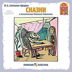 Tales of Saltykov-Shchedrin