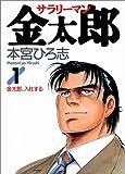 サラリーマン金太郎 (1) (ヤングジャンプ・コミックス)