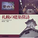 札幌の建築探訪