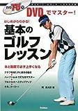 基本のゴルフレッスン―DVDでマスター!