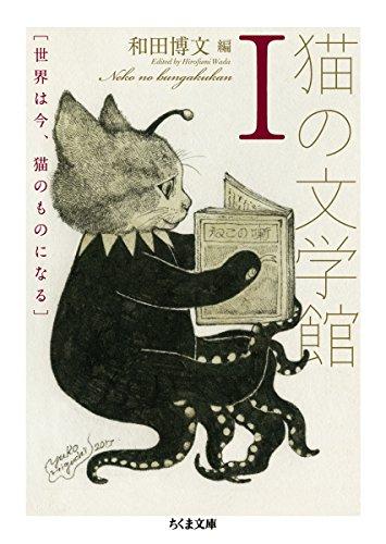 猫の文学館I: 世界は今、猫のものになる (ちくま文庫)