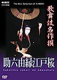 歌舞伎名作撰 助六由縁江戸桜 [DVD]