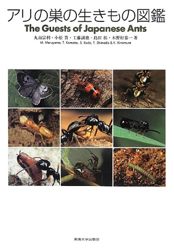 アリの巣の生きもの図鑑
