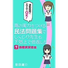 The Civil Law 7 (Japanese Edition)
