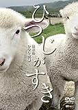 シンフォレストDVD ひつじがすき 日本のひつじ牧場