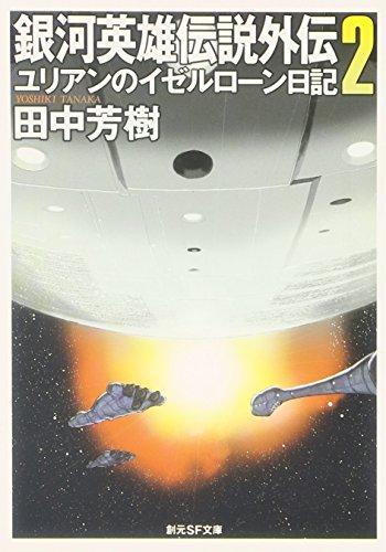 銀河英雄伝説外伝〈2〉ユリアンのイゼルローン日記 (創元SF文庫)